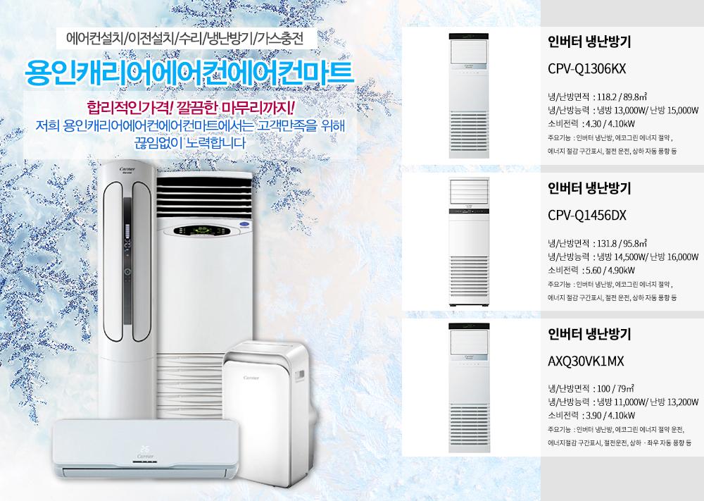 용인캐리어에어컨,용인캐리어냉난방기,에어컨,캐리어냉난방기,판매,설치,이전설치